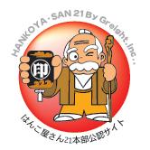 はんこ屋さん21本部行徳店サイトへようこそ!!
