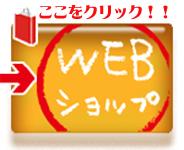 はんこ屋さん21行徳店ネットショップはこちらをクリック☆