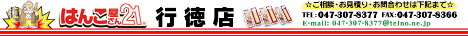 はんこ屋さん21 行徳店